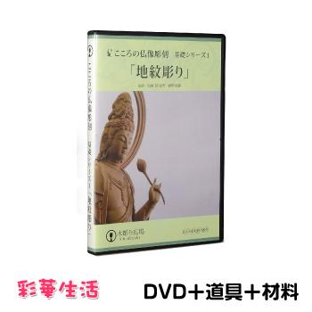 こころの仏像彫刻シリーズ 「地紋彫り」 【DVD+材料+道具】
