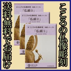 DVD こころの仏像彫刻 基礎シリーズ5「仏頭」 [伝統・仏像・木彫りテキストDVD]※送料無料※1週間前後での発送となります。