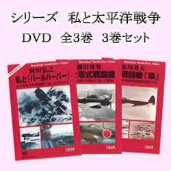 【送料無料】シリーズ 私と太平洋戦争DVD 全3巻 3巻セット ※1週間前後での発送となります。