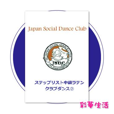 DVD 6.JSDCステップリスト 中級ラテン クラブダンス(2)※ご注文後一週間前後の発送※【メール便送料込】