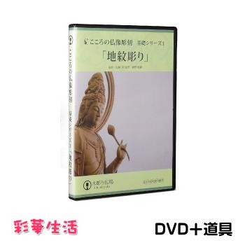 こころの仏像彫刻シリーズ 「地紋彫り」 【DVD+道具】