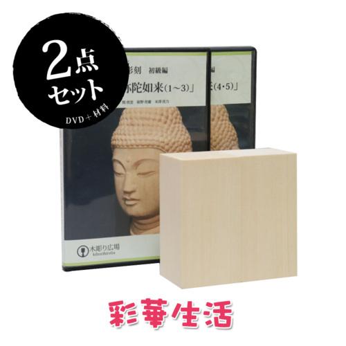 こころの仏像彫刻シリーズ 仏頭 阿弥陀如来【DVD+材料(2本)】