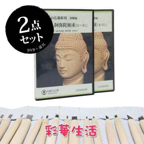こころの仏像彫刻シリーズ 仏頭 阿弥陀如来【DVD+道具(本セットのみ彫刻刀15本)】