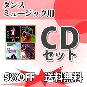 社交ダンス用CD ダンス・ミュージック先生 CD(4枚セット)