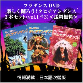 フラダンスDVD 楽しく踊ろう!タヒチアンダンス 3本セット(vol1~3)<送料無料>