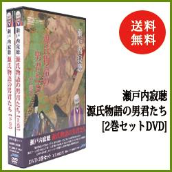 【送料無料】瀬戸内寂聴 源氏物語の男君たち[2巻セットDVD]