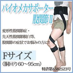 【送料無料】バイオメカサポーター股関節(愛知式)Fサイズ