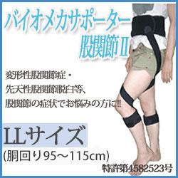 【送料無料】バイオメカサポーター股関節(愛知式)LLサイズ