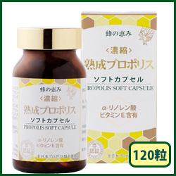 蜂の恵み 濃縮プロポリスソフトカプセル 120粒[プロポリス サプリメント]