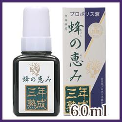 蜂の恵み 3年熟成 60ml[プロポリス液]