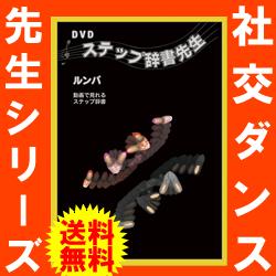【送料無料】社交ダンスDVD 『ステップ辞書先生 ルンバ』