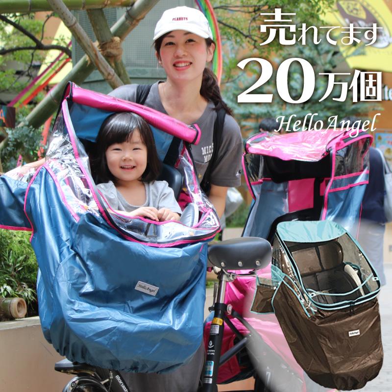 子供乗せ自転車 カバー 雨避け 風除け 防寒対策 自転車 半額 チャイルドシート レインカバー 前子供座席用 ハローエンジェル 直営限定アウトレット 前面用 前用 あす楽対応 フロントチャイルドシートレインカバー