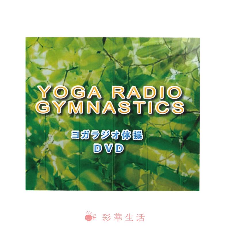 筋肉 ラジオ 体操
