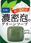 DHC グリーンソープ SS 60g(30個セット)