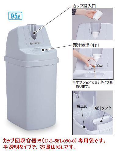 テラモトカップ回収容器 専用袋500枚入 95用