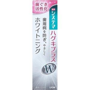 【送料無料】ライオン システマ ハグキプラスW ホワイトニング ハミガキ 95g×60個【ケース販売品】