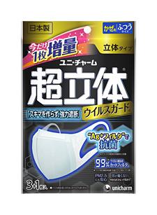 【送料無料】超立体マスク ウイルスガード ふつう 4枚(3+1)×60袋【ケース販売品】