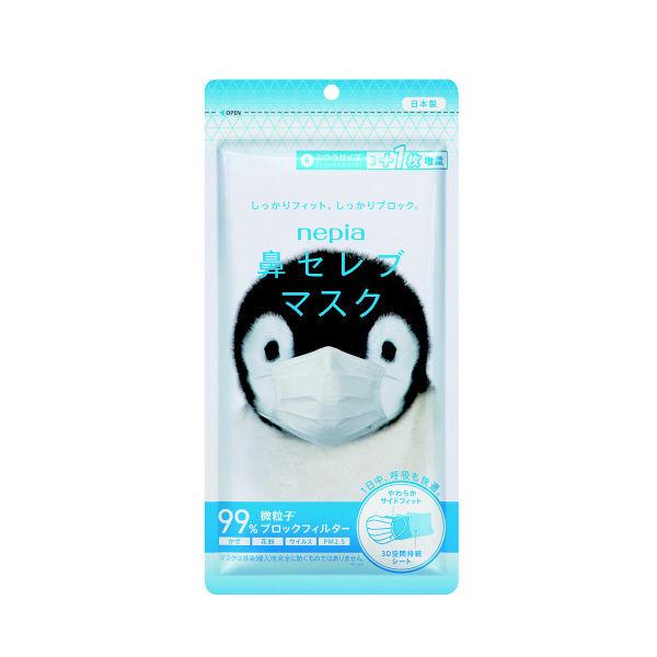 【送料無料】ネピア 鼻セレブマスク 携帯用 ふつうサイズ 3+1枚×240パック【ケース販売品】