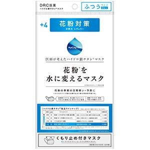 【送料無料】花粉を水に変えるマスク+4(くもり止め付) 花粉対策用 ふつう 3枚入×20個