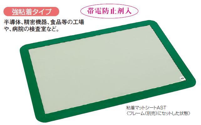 粘着マットシートAST透明60枚層 600×1200mm 帯電防止