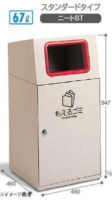 分別屑入 テラモト ニートSTペットボトル用ゴミ箱67リットル