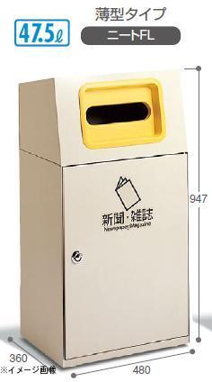 テラモト 屑入 ニートFL 新聞・雑誌用ゴミ箱47.5リットル DS1862136