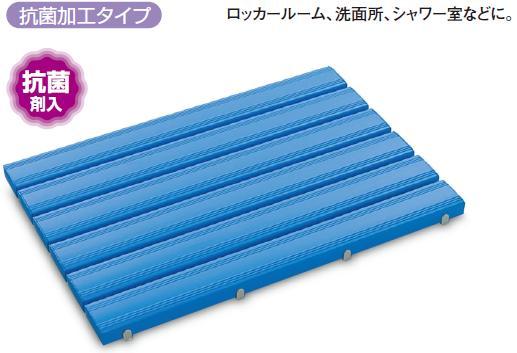 テラモト 抗菌安全スノコ(組み立て完成品) 600×1800mm【受注生産品】