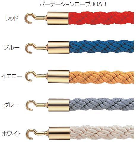 パーテーションロープ 30AB【受注生産品】