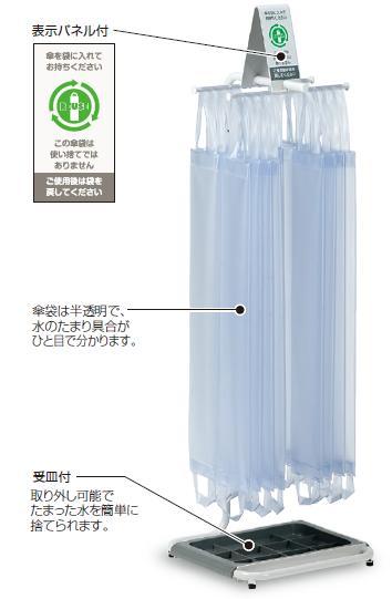 テラモト エコ傘袋スタンド UB-277-000-0