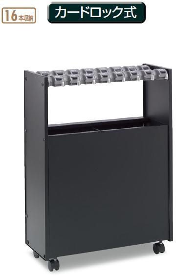 テラモト StoreStyle(ストアスタイル) 傘立てCase16 カード式 16本入れ UB-271-316-0【受注生産品】