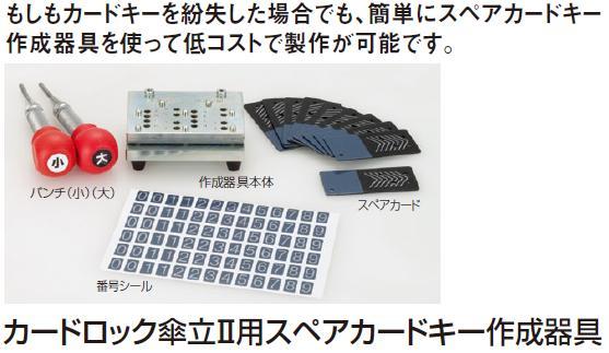テラモト カードロック傘立用 スペアカードキー作成器具 傘立 UB-270-210-0