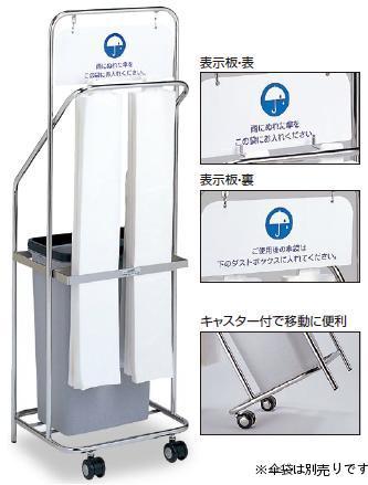 テラモト ステン傘袋スタンド UB-288-610-0