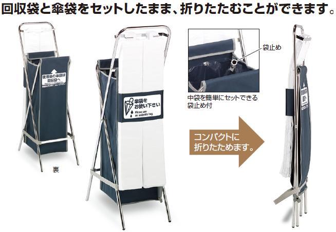 テラモト 折りたたみ傘袋スタンド UB-288-900-0