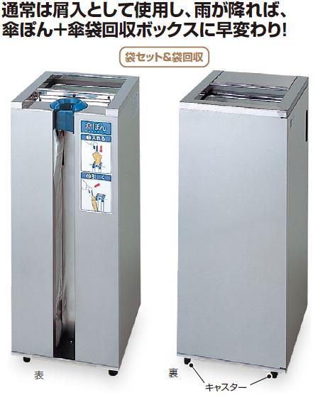 teramoto  傘ぽん全天候型 KP-03GS(袋600枚付き)