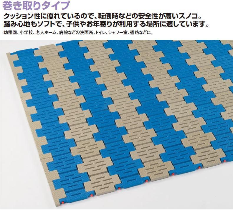 テラモト スノコ 巻き取りタイプ ソフト巻き取りマット ベージュ/ブルー 1m×1m 【受注生産品】