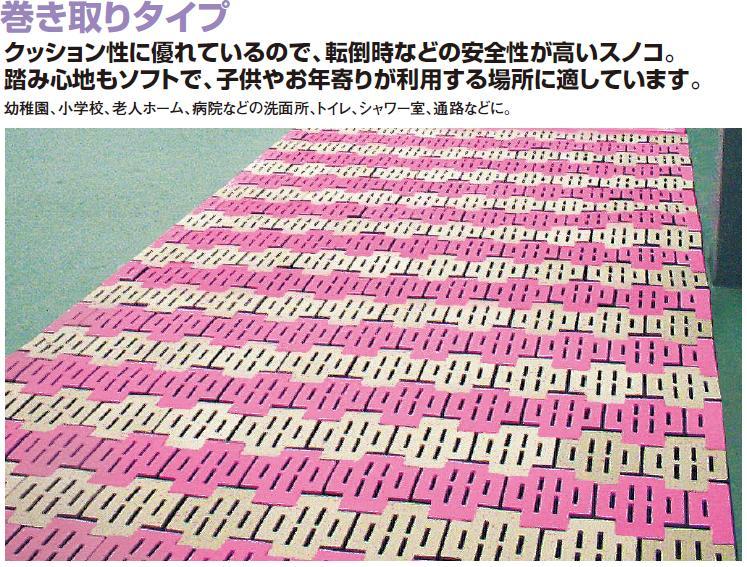 テラモト スノコ 巻き取りタイプ ソフト巻き取りマット ベージュ/ピンク 1m×1m 【受注生産品】