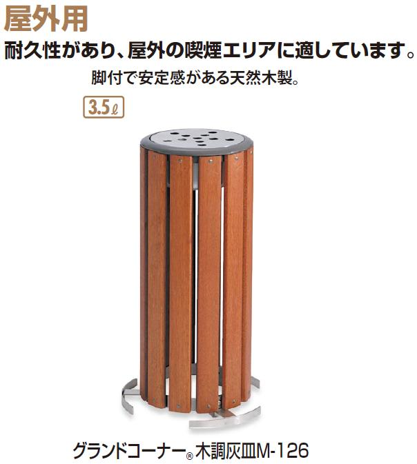 テラモト 屋外用灰皿 グランドコーナー木調灰皿M-126 SS-273-126-0