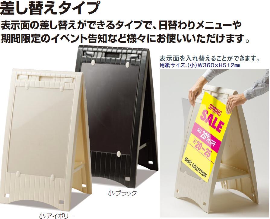 テラモト ミセル メッセージボード(差し替え式) 本体 小【受注生産品】