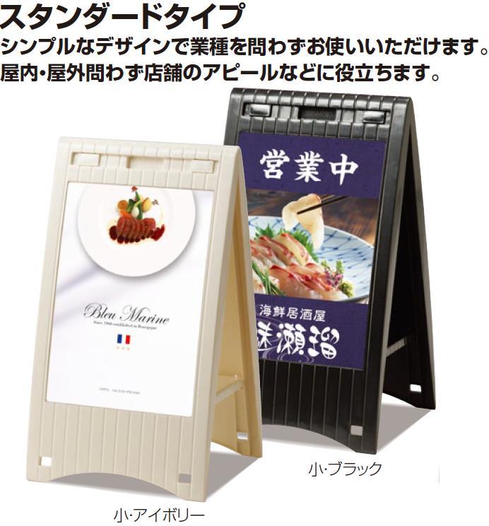 テラモト メッセージボード(小) OT-550-870【受注生産品】