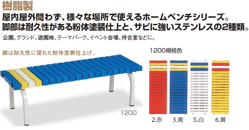 テラモト ホームベンチ1200 BC-302-012 【受注生産品】