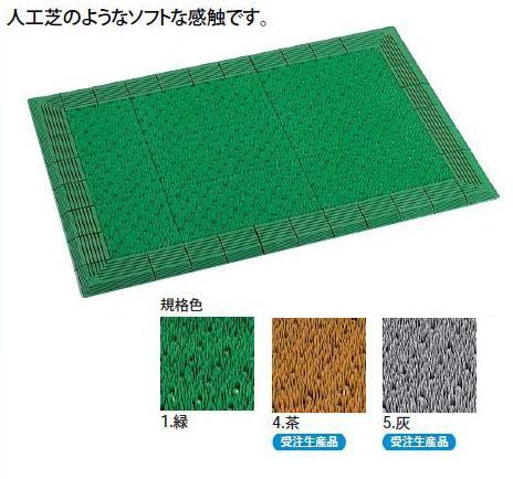 テラモト テラエルボーマット 900×1800mm MR-052-056【受注生産品】