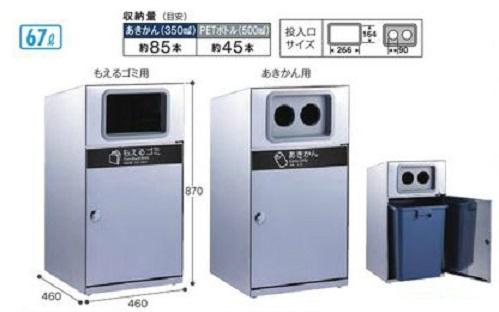 テラモト 屋外用屑入 トラッシュボックス(ステン) ゴミ箱 67リットル 【受注生産品】