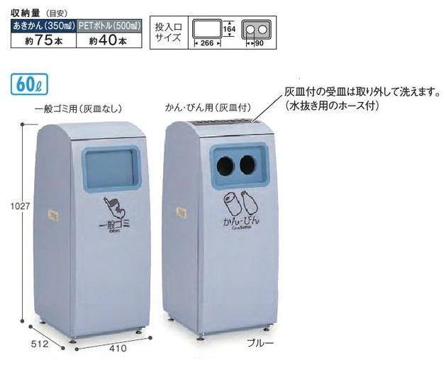 【送料無料】テラモト アーバンポケット60 一般ゴミ用(灰皿なし)