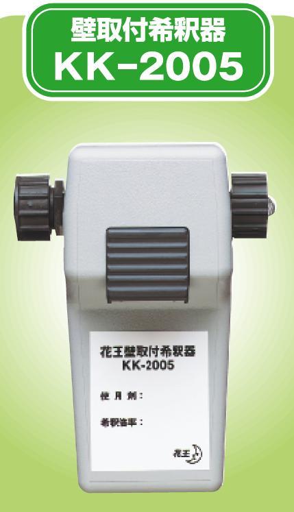 花王壁付希釈器 KK-2005