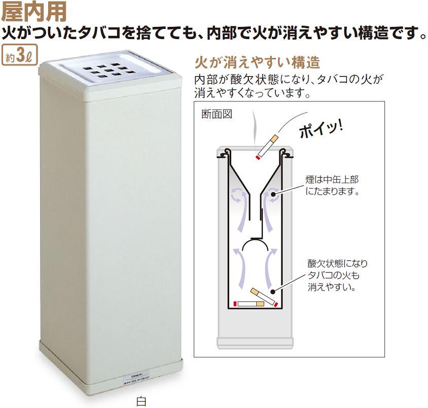 テラモト 消煙灰皿 白 SS-255-000-5  スモーキングスタンド ホワイトカラー