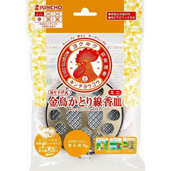 【送料無料】金鳥 ミニ吊り下げ式 かとり線香皿S ×30袋【ケース販売品】