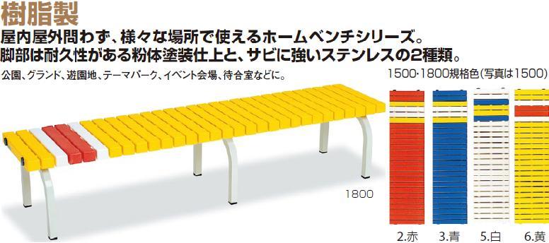 テラモト ホームベンチ1800 BC-302-018【受注生産品】
