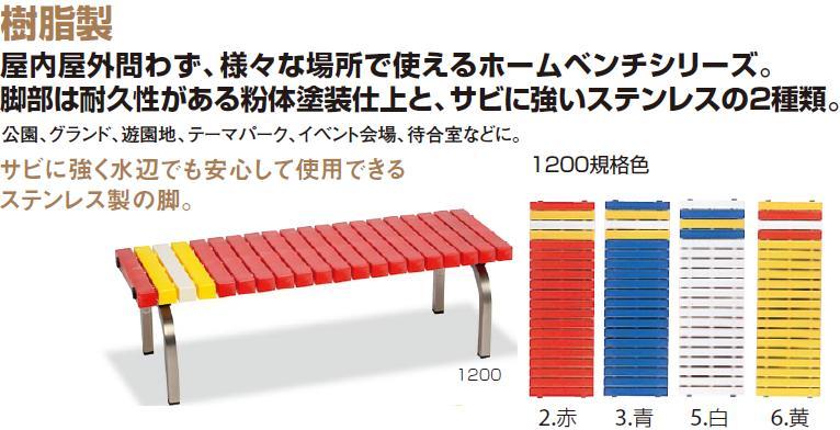 テラモト ホームベンチ ステン1200 BC-302-312【受注生産品】