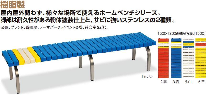 テラモト ホームベンチステン 1800 BC-302-318【受注生産品】