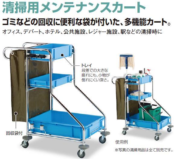 テラモト 清掃用メンテナンスカート ビルメンカートF 本体(袋付き) DS-571-070-0